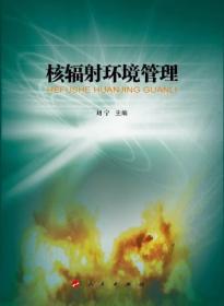 核辐射环境管理
