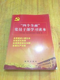 """""""四个全面""""党员干部学习读本"""