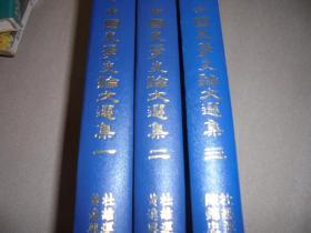 中国史学史论文选集【1-3册合售 】精装 初版