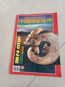 中国国地理2002.9