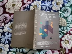 文艺探索书系:艺术链