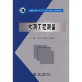 9787508431680水利工程测量 (全国高职高专水利水电类精品规划教材)