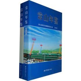 常山年鉴:2008-2009(全2册)