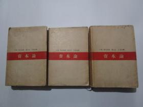民国版:资本论(全三卷)【软精装/带护封】