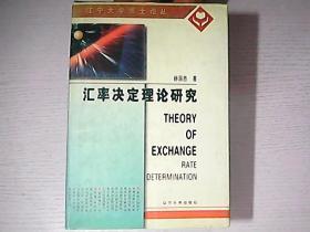 汇率决定理论研究