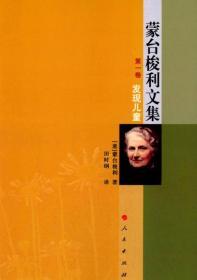 蒙台梭利文集 第一卷:发现儿童