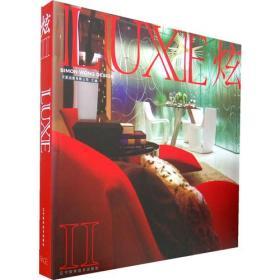 炫Ⅱ LUXE(英汉对照)