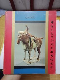 中华人民共和国出土文物展览 :-----稀缺版本--荷兰文版
