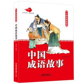 中国经典故事:中国成语故事