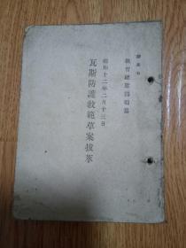 【日军教范】1941年军人会馆图书部发行《瓦斯防护教范草案拔萃》,详录【瓦斯使用·防护·制毒】【瓦斯情报搜索及警戒】【瓦斯救护】等