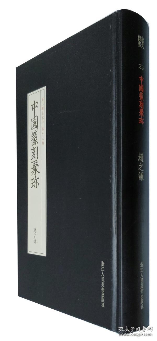 赵之谦(中国篆刻聚珍 第二辑 名家印第16卷 精装 全一册)