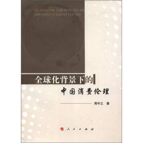 全球化背景下的中国消费伦理