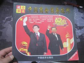 政府解读(中国商会商务运作)(2012年增刊)