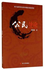 四川省哲学社会科学普及规划项目:公民导论