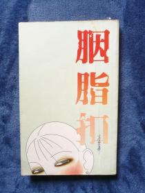 李碧华 胭脂扣 1984年 正版