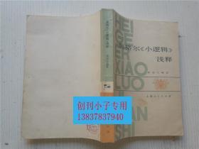黑格尔《小逻辑》浅释  姜丕之编著  上海人民出版社