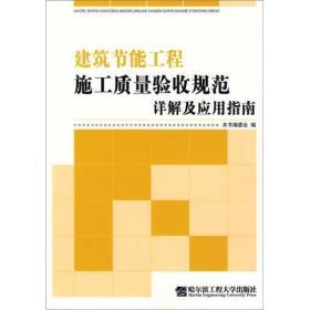 建筑節能工程施工質量驗收規范詳解及應用指南