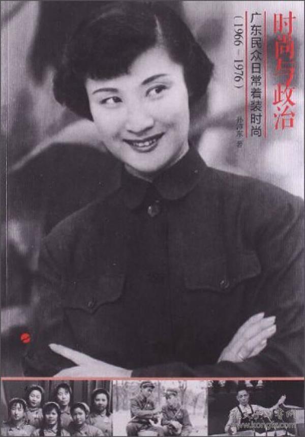 时尚与政治:广东民众日常着装时尚(1966—1976)