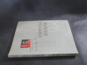 中国哲学中的价值观问题(京师中国哲学卷.第三辑)