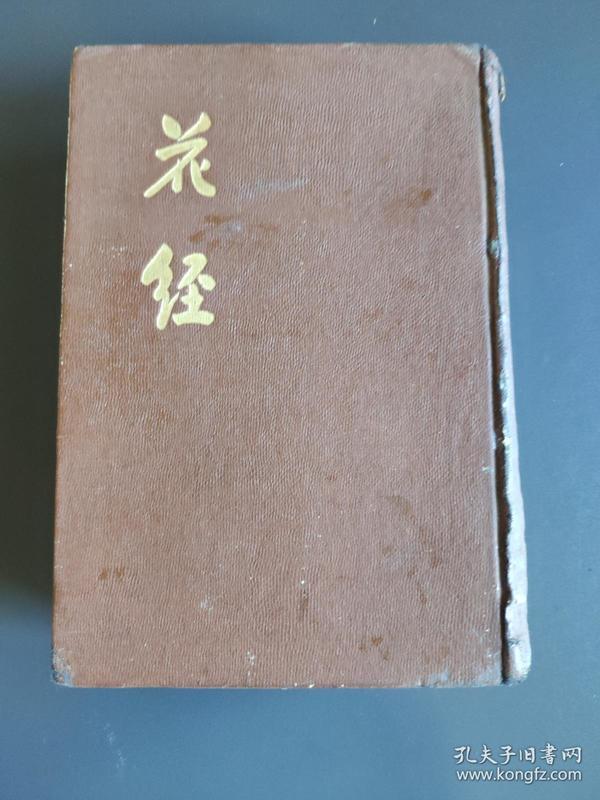 《花经》新纪元出版社1948年出版