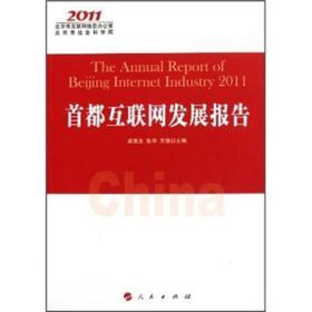 9787010105987首都互联网发展报告2011
