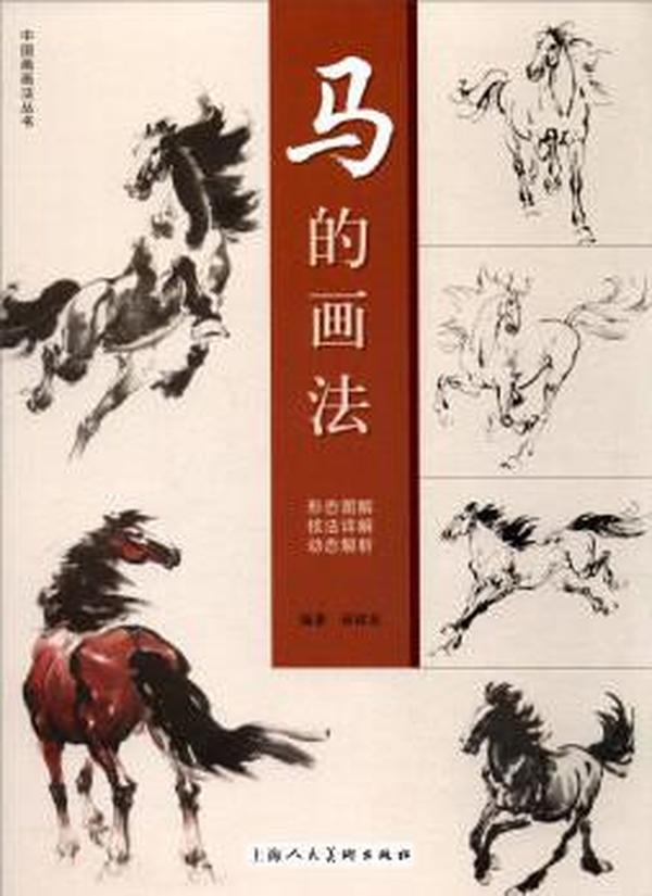 中国画画法丛书 马的画法