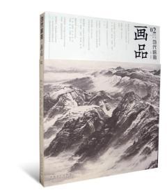当代岭南·画品02