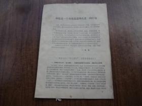 林彪是一个地地道道的孔老二的信徒    85品   书内夹带4张孔雀剪纸