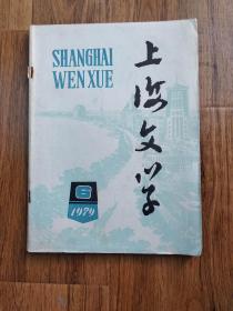小说选刊1985 3
