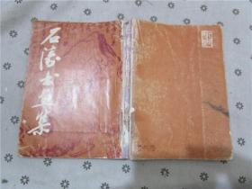 石涛书画集·第一集