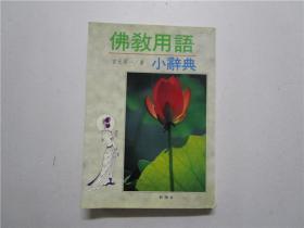 佛教用语小辞典