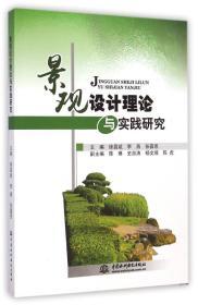 景观设计理论与实践研究