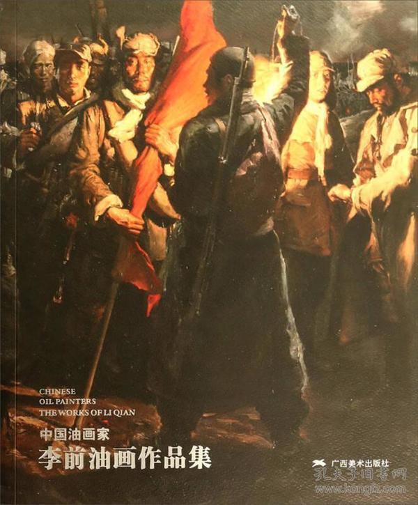 中国油画家·李前油画作品集