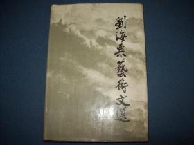 刘海粟艺术文选--精装一版一印