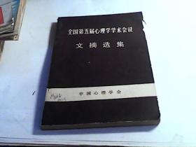 全国第五届心理学学术会议文摘选集