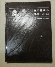 故宫博物院年鉴 2013  (未拆封).