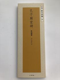 二玄社 精选扩大法帖9:孔子庙堂碑 原刻精华  正版现货
