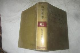 山东省志.61.标准计量志     【随箱】
