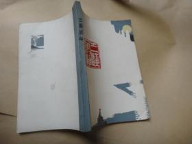 三峡风物  著名作家李华章签名赠送骆文 主席