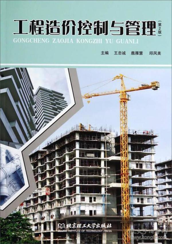 工程造价控制与管理(第2版)
