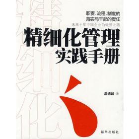 【正版非二手未翻阅】精细化管理实践手册