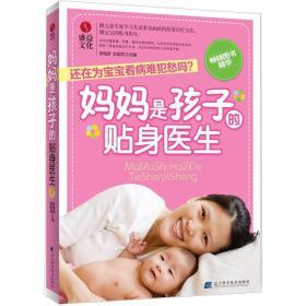 妈妈是孩子的贴身医生