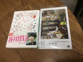 日文原版:《岚のピクニック》    【存于溪木素年书店】