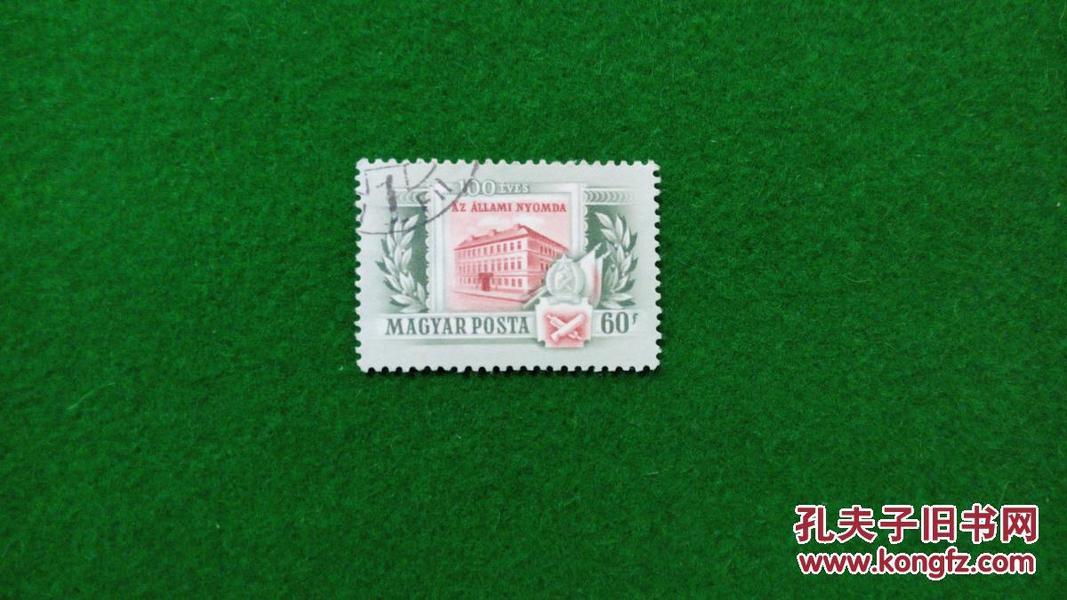 匈牙利邮政100周年【邮政日】