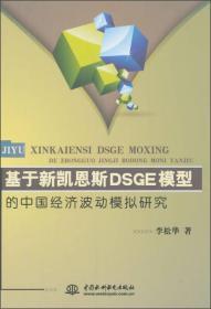 基于新凯恩斯DSGE模型的中国经济波动模拟研究