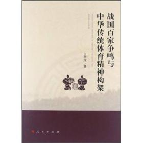 战国百家争鸣与中华传统体育精神构架