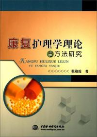 康复护理学理论与方法研究