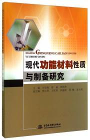 现代功能材料性质与制备研究
