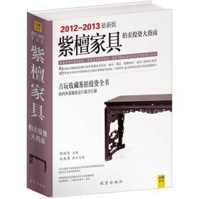 2012-2013最新版--紫檀家具拍卖投资大指南