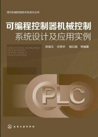 可编程控制器机械控制系统设计及应用实例
